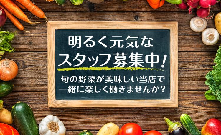 ワイルドライス wild rice 横浜市都筑区にある野菜創作料理店